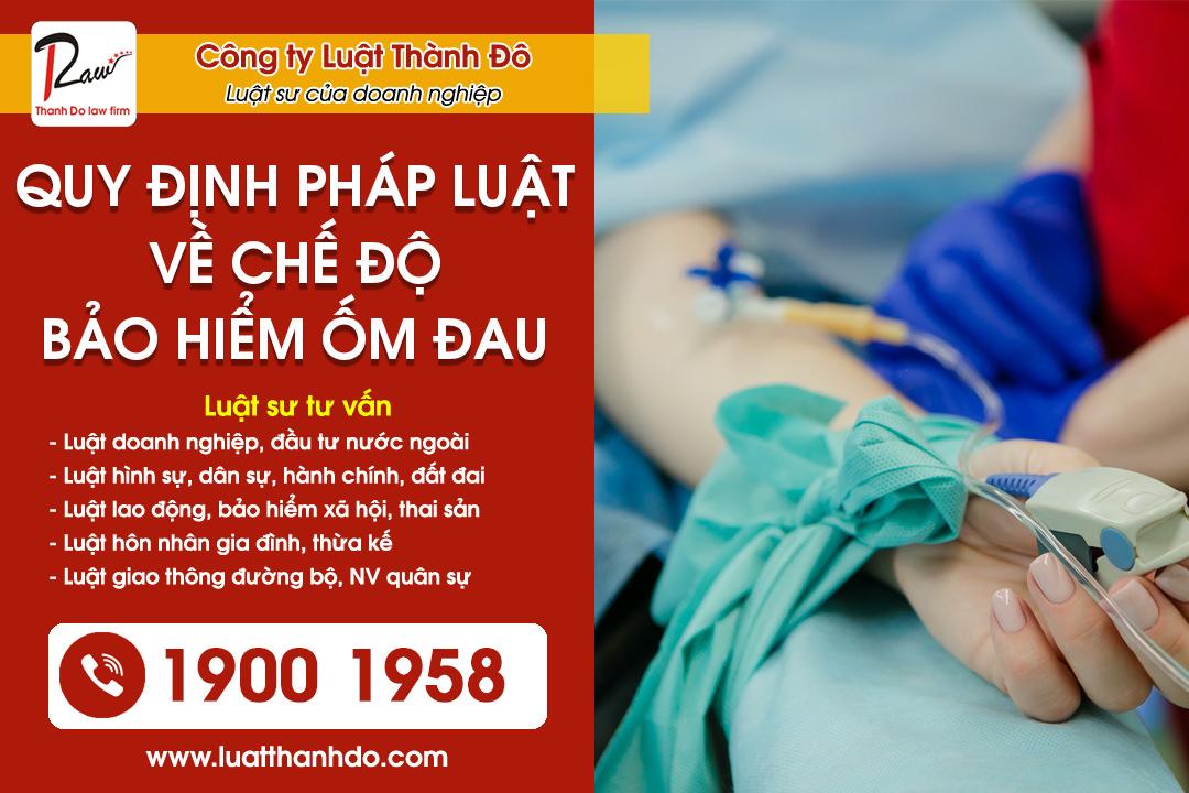 Quy định pháp luật hiện hành về chế độ bảo hiểm ốm đau